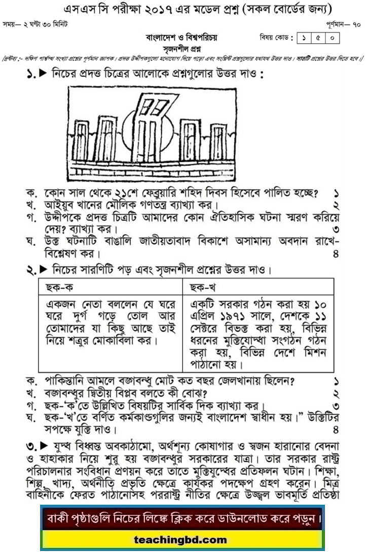 Bangladesh and Global Studies Suggestion and Question Patterns of SSC Examination 2017-10