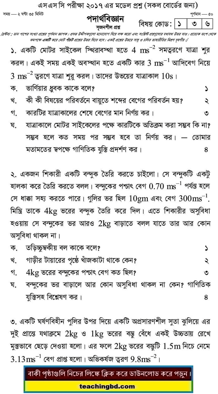 Physics Suggestion and Question Patterns of SSC Examination 2017-9