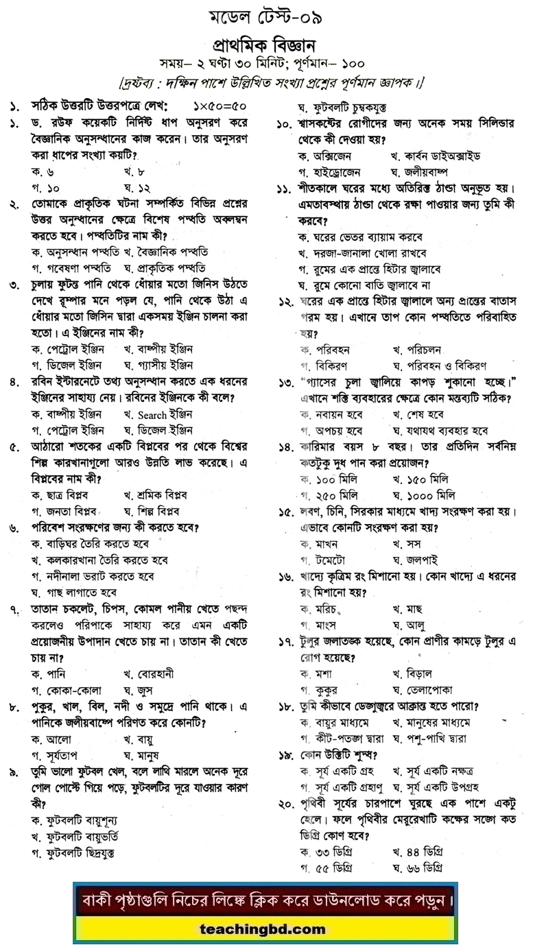 Elementary Science Suggestion and Question Patterns of PEC Examination 2017-9