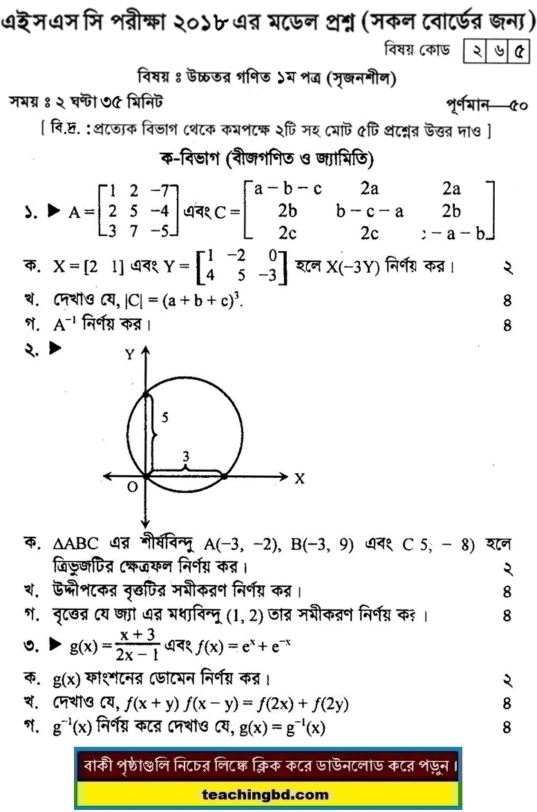 Higher Mathematics 1 Suggestion and Question Patterns of HSC Examination 2018-2