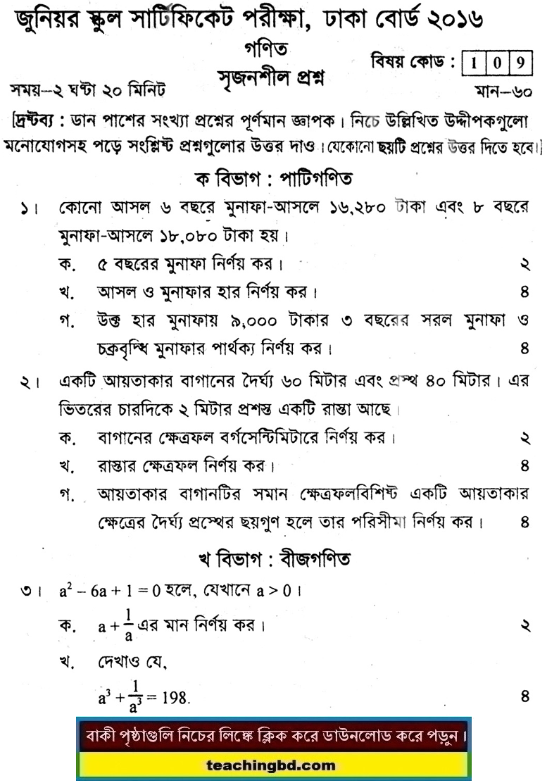 Dhaka Board JSCMathematicsBoard Question 2016