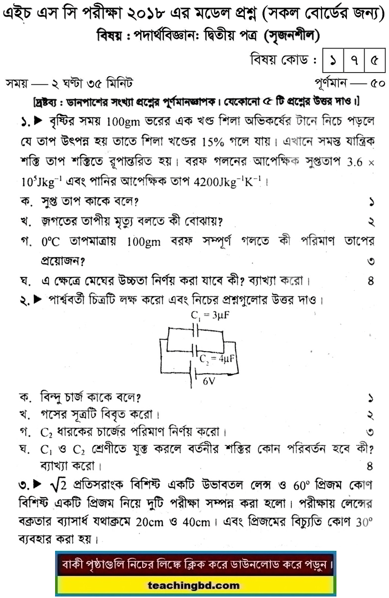 HSC Physics 2 Suggestion and Question Patterns 2018-10
