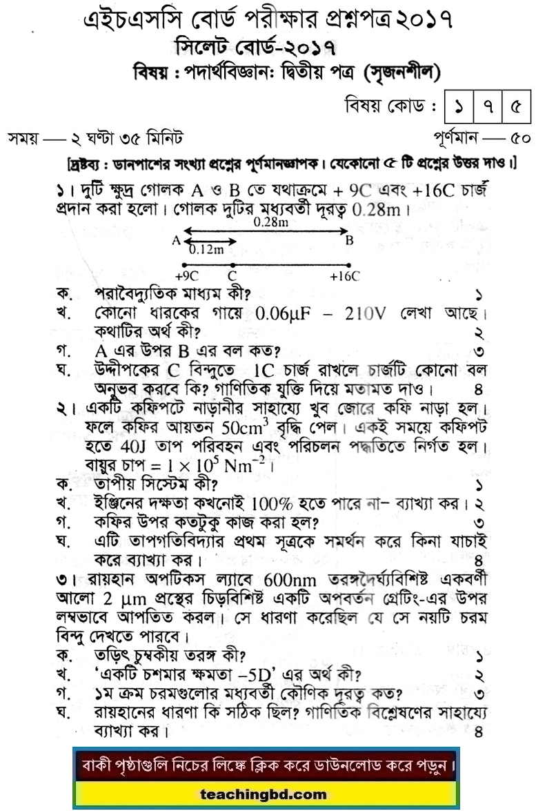 Physics 2nd Paper Question Sylhet Board 2017