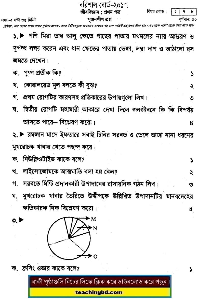 HSC Biology 1st Paper Question 2017 Barishal Board