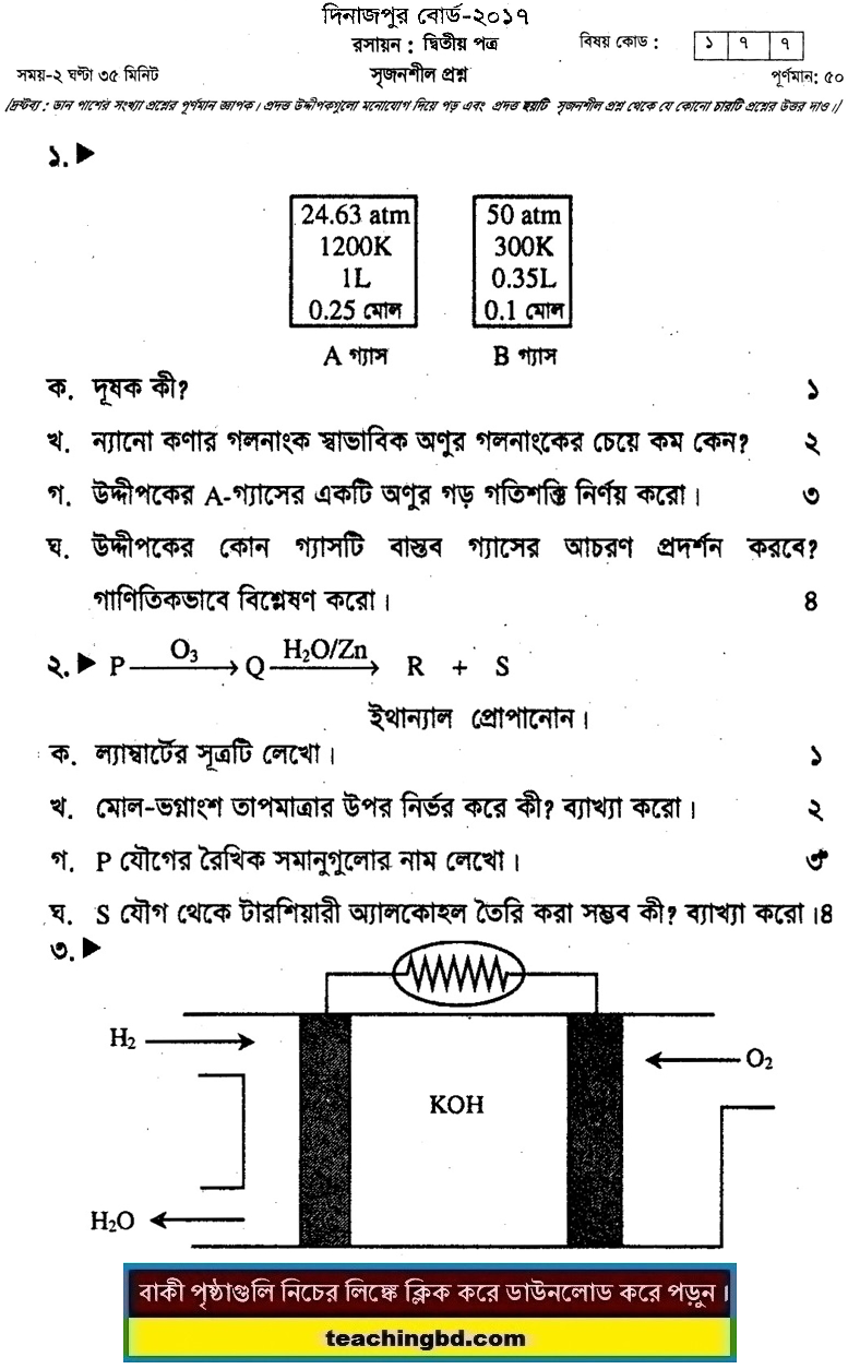 HSC Chemistry 2nd Paper Question 2017 Dinajpur Board