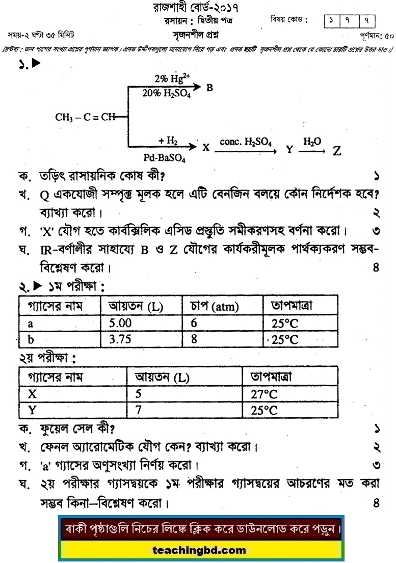 HSC Chemistry 2nd Paper Question 2017 Rajshahi Board