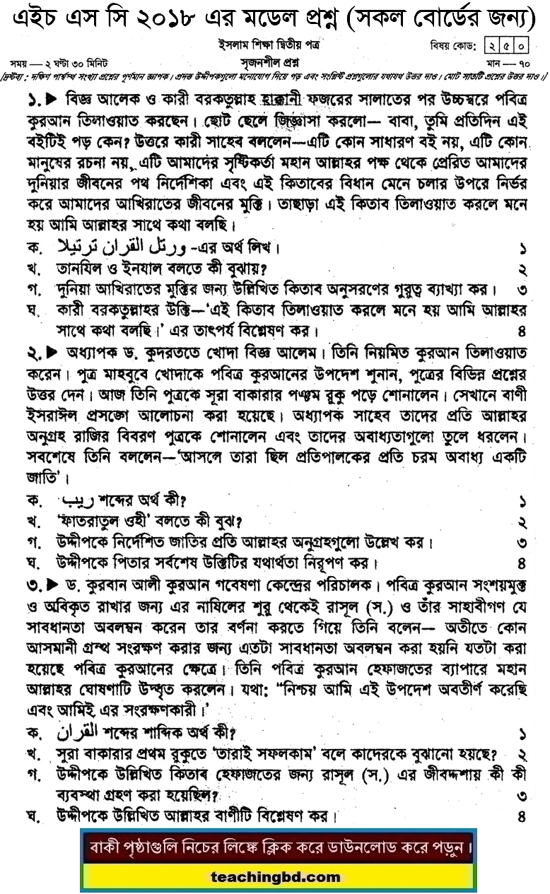 HSC Islam Education 2nd Paper Suggestion and Question Patterns 2018-6