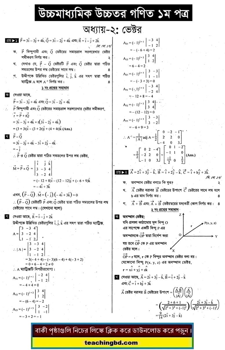 HSC Higher Mathematics 1st Paper Note 2nd Chapter Vectors