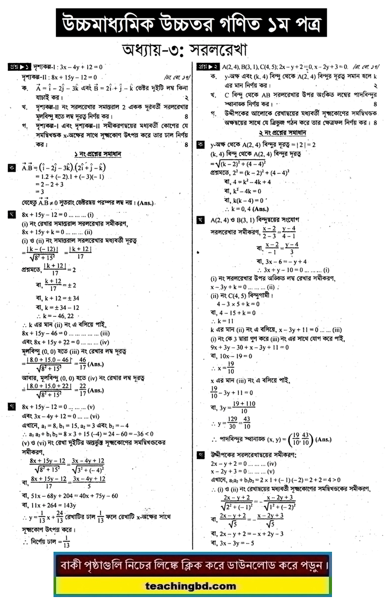 HSC Higher Mathematics 1st Paper Note 3rd Chapter Straight lines