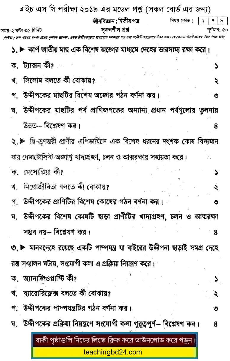 HSC Biology 2nd Paper Suggestion and Question Patterns 2019-5