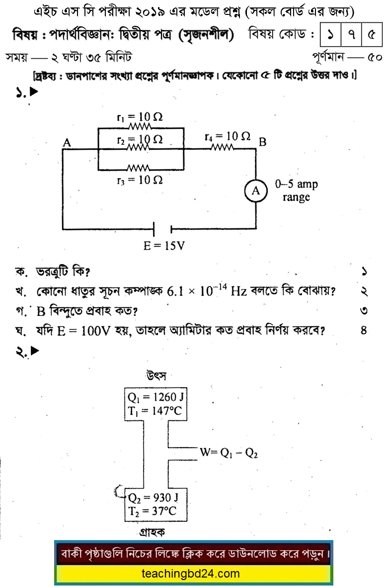 HSC Physics 2nd Paper Suggestion and Question Patterns 2019-4